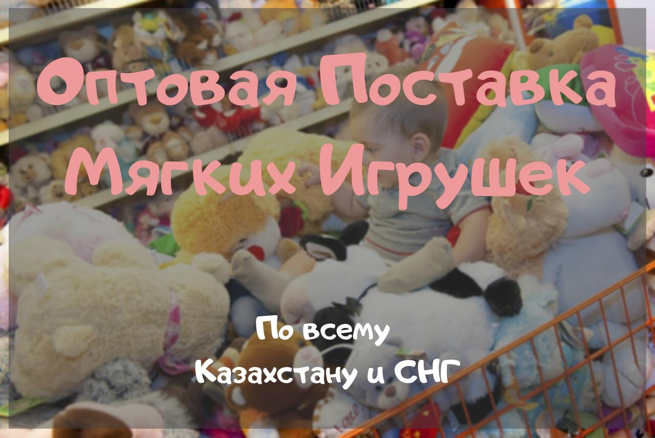 Оптовый интернет магазин мягких игрушек ткань на шторы бирюзовые купить